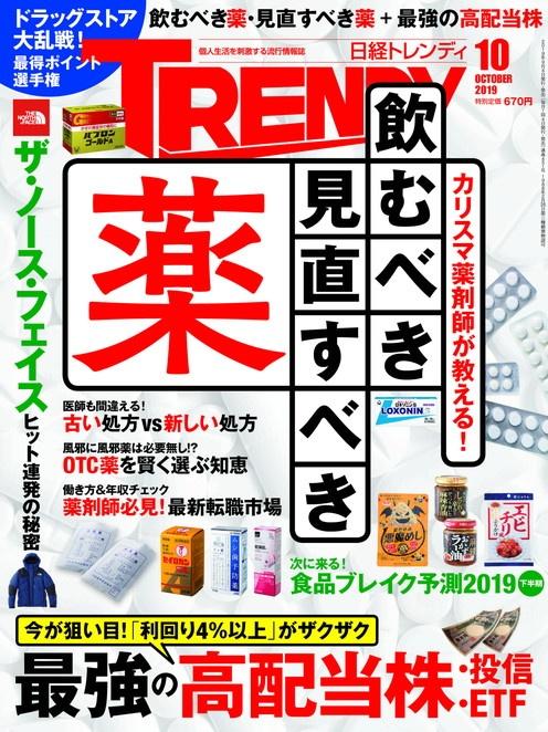 日経TRENDY日経トレンディ2019年10月号
