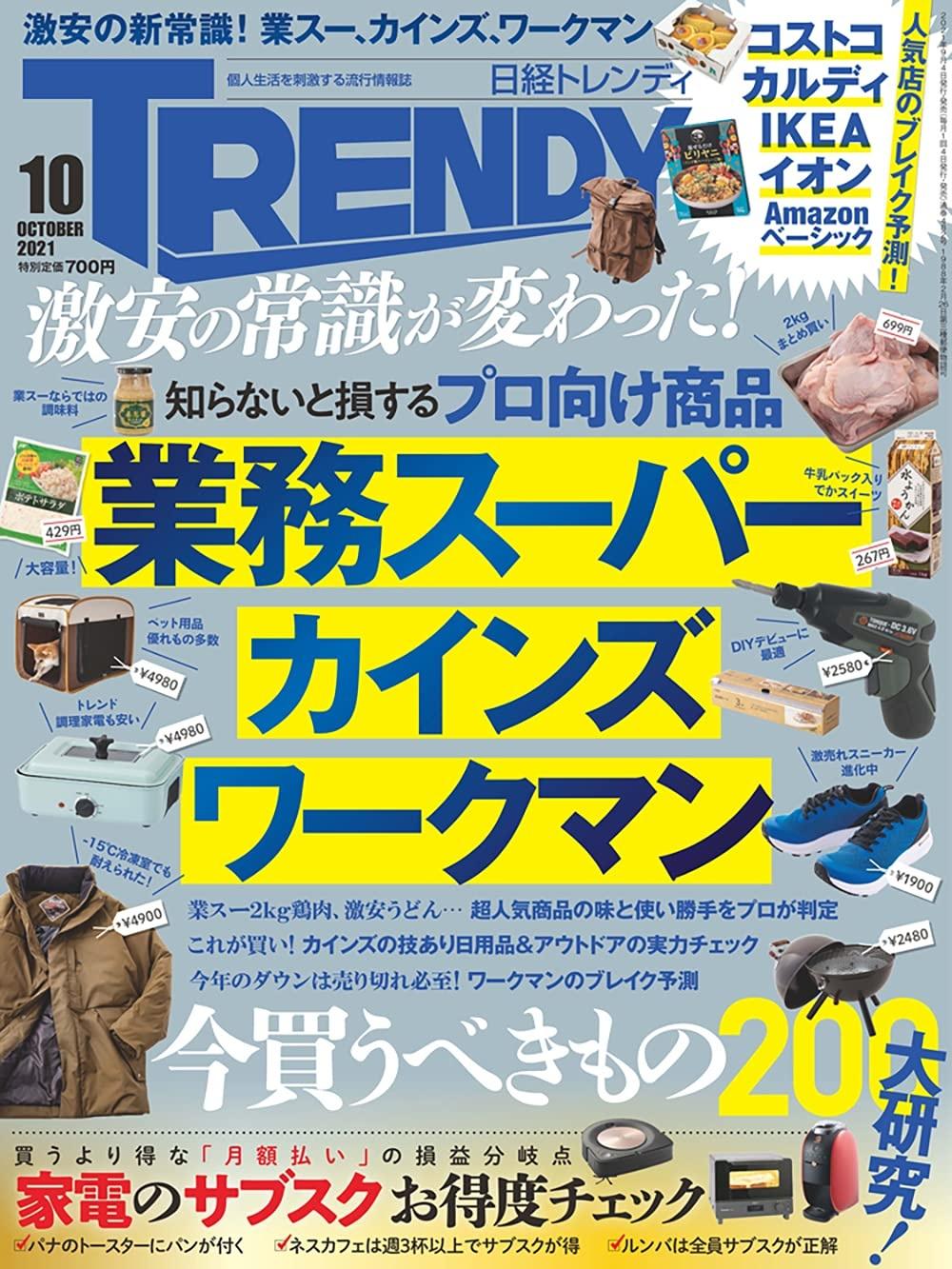 日経TRENDY日経トレンディ2021年10月号