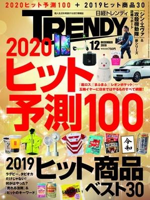日経TRENDY日経トレンディ2019年12月号