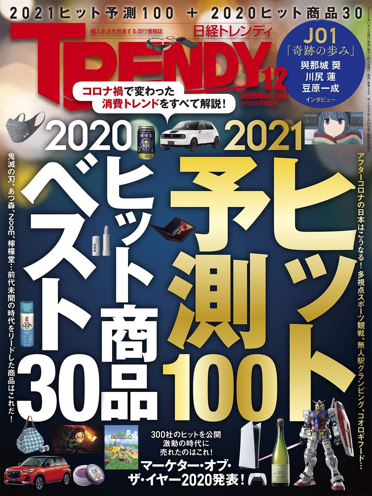 日経TRENDY日経トレンディ2020年12月号