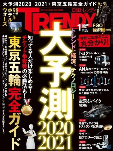 日経TRENDY日経トレンディ2020年1月号