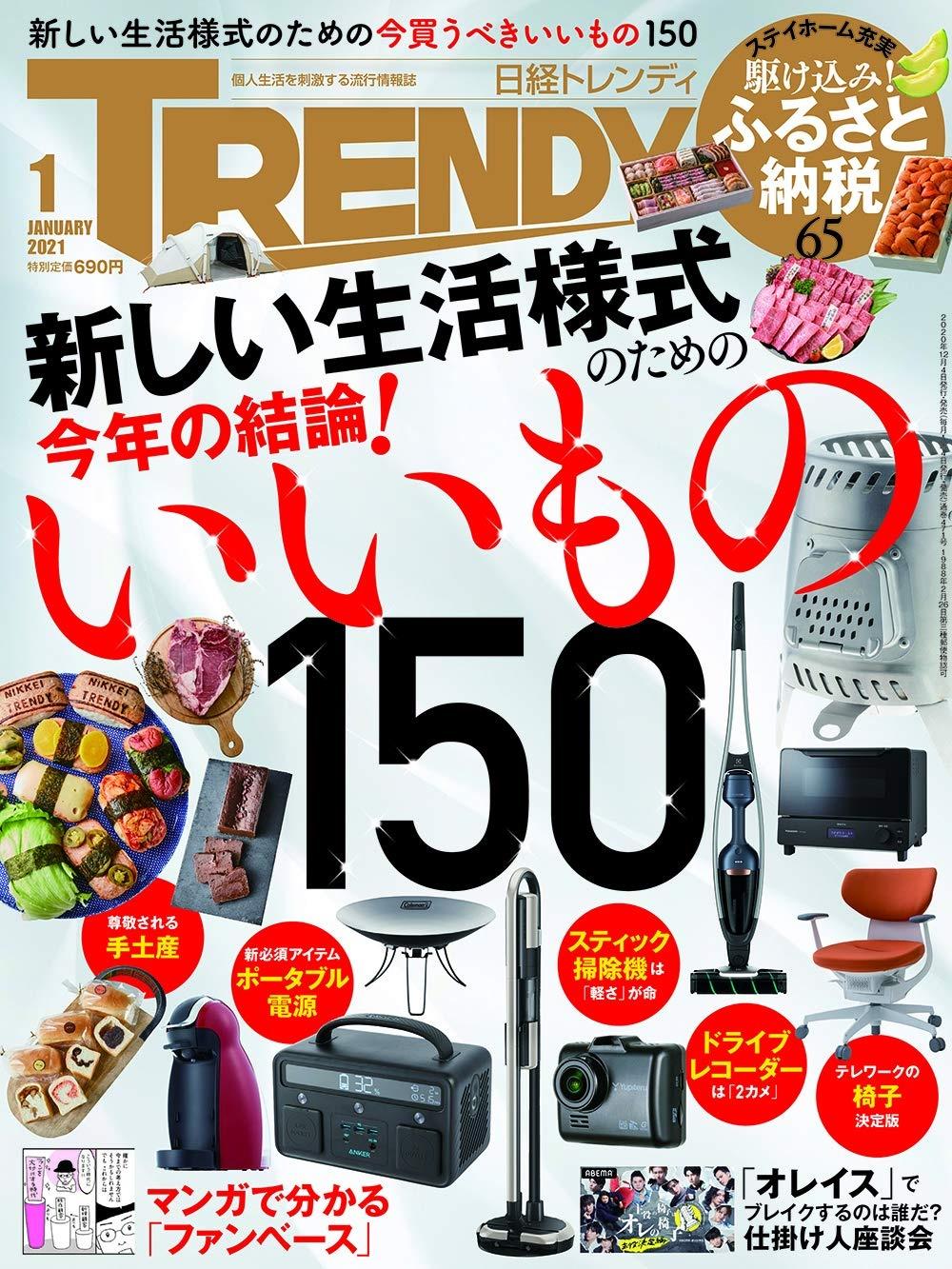 日経TRENDY日経トレンディ 2021年1月号