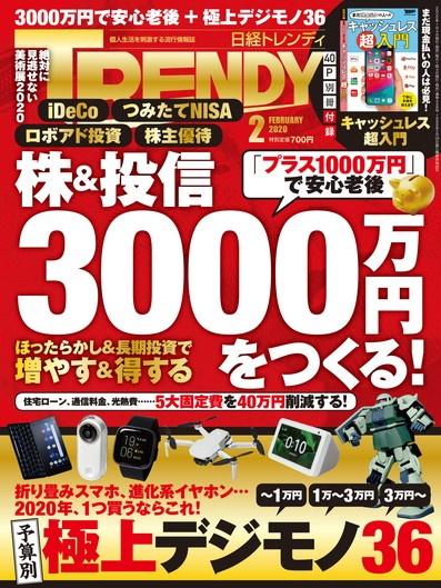 日経TRENDY日経トレンディ2020年2月号